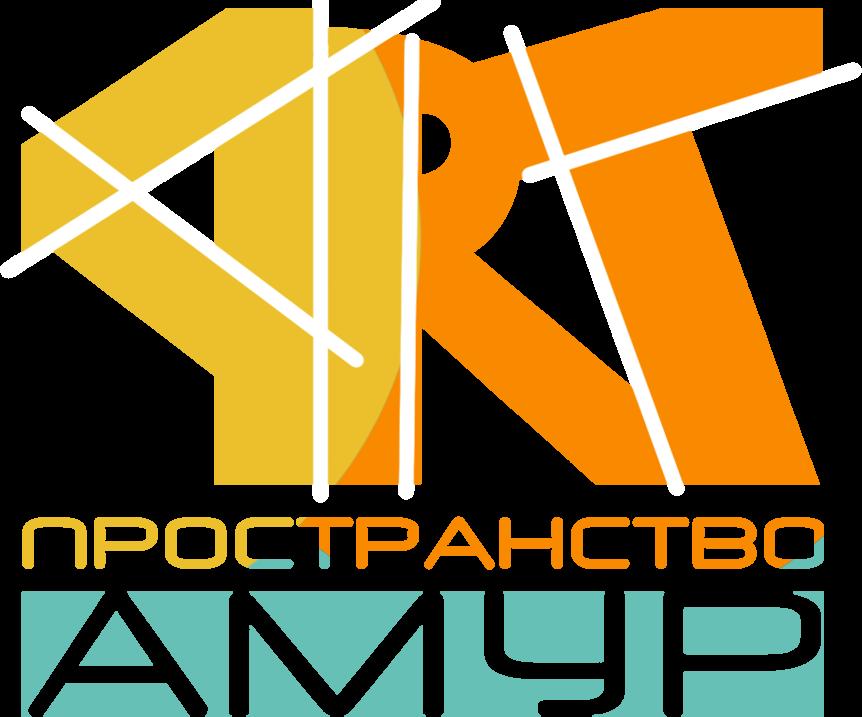 АРТ ПРОСТРАНСТВО АМУР